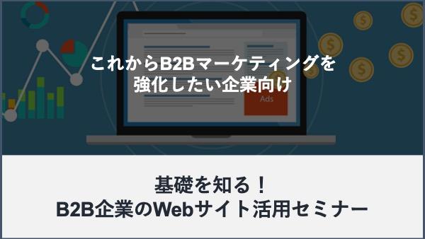 【10月27日(水)】[初心者向け]基礎を知る!B2B企業のWebサイト活用セミナー