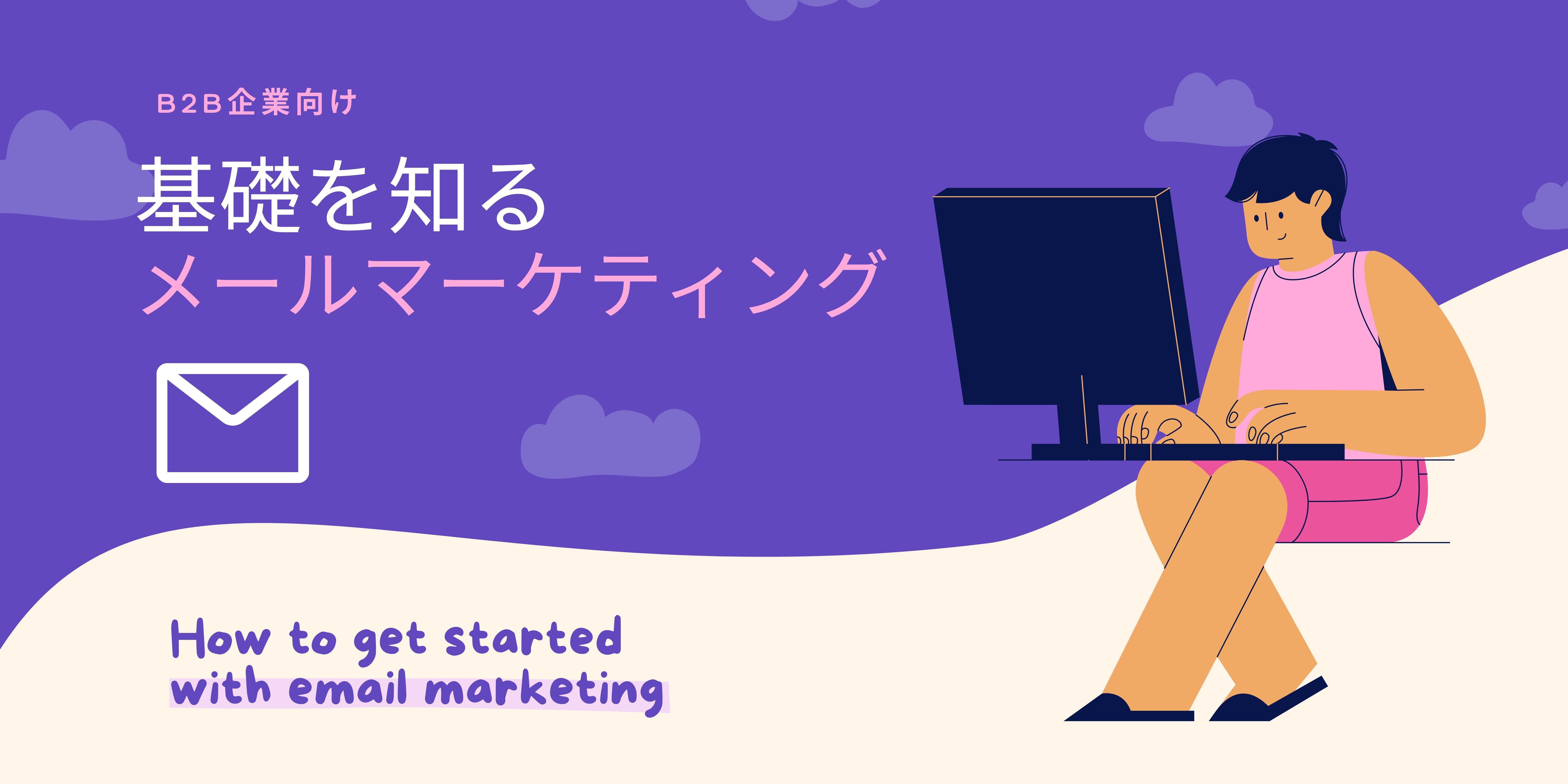 【10月20日(水)】[初心者向け]基礎を知る!B2Bメールマーケティングセミナー